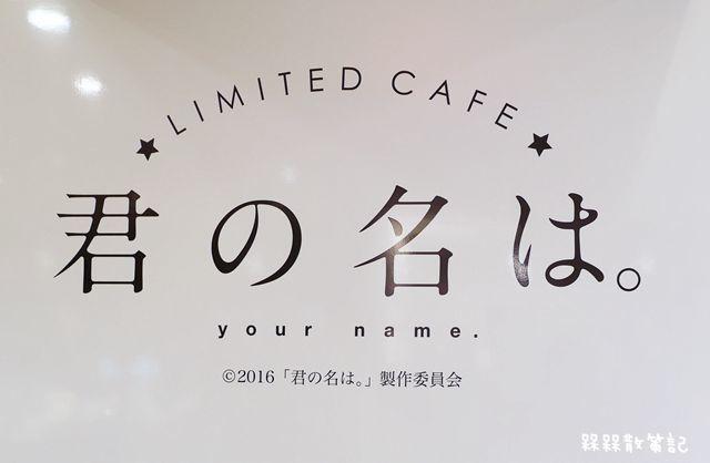 你的名字咖啡廳