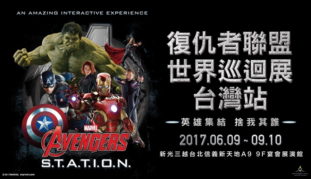 Marvel's Avengers S.T.A.T.I.O.N.「復仇者聯盟世界巡迴展-台灣站」