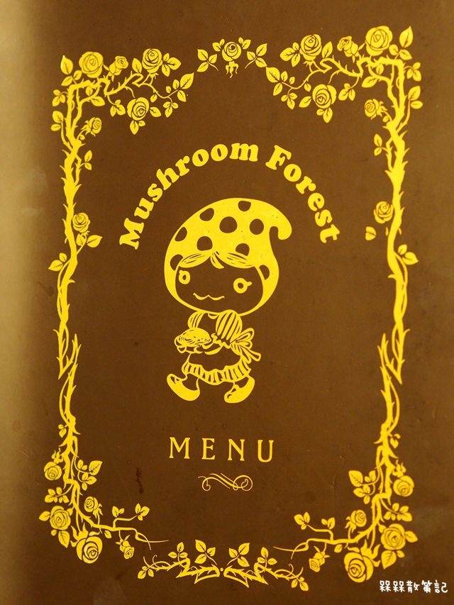 Mushroom Forest 蘑菇森林義大利麵坊
