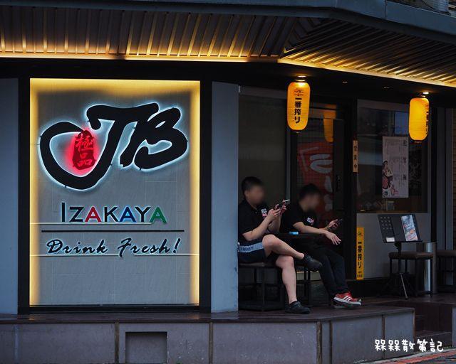 JB 極品居酒屋