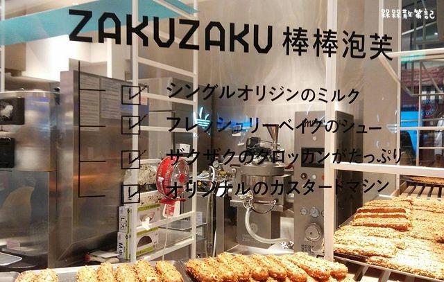 ZAKUZAKU棒棒泡芙台北店