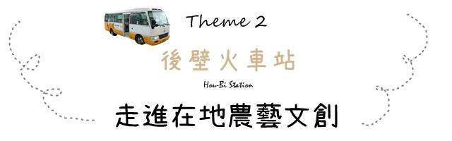 三大主題遊關故西拉雅台灣好行巴士之旅