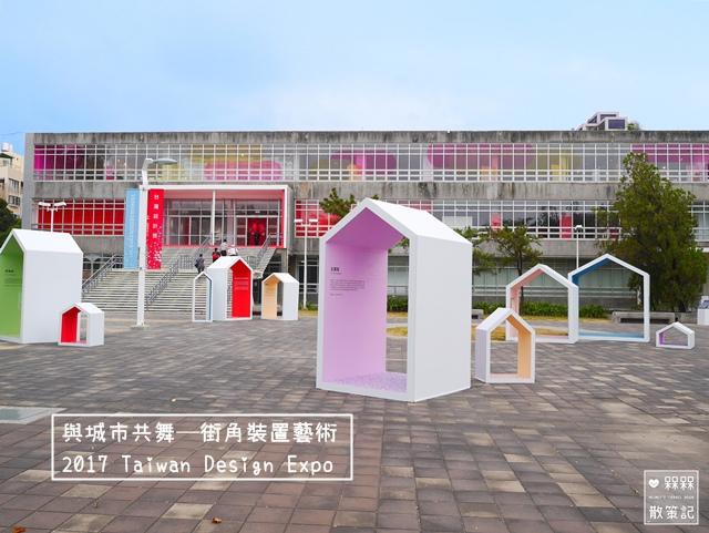 2017台灣設計展『與城市共舞-街角裝置藝術』