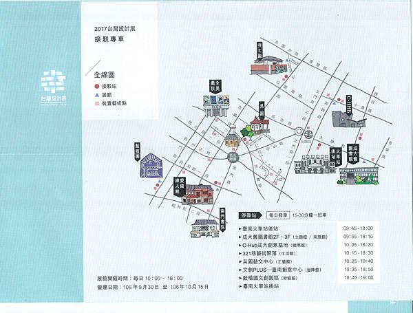 2017台灣設計展『與城市共舞-街角裝置藝術』作品資料 (1).png