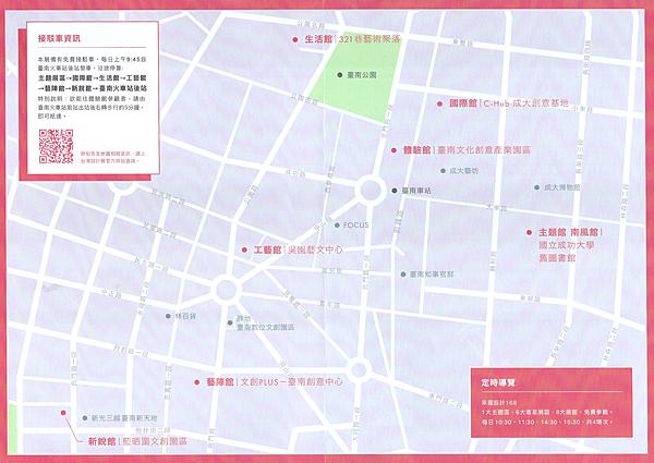 2017台灣設計展『與城市共舞-街角裝置藝術』作品資料