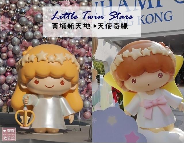 黃埔新天地Little Twin Stars雙星仙子天使奇緣