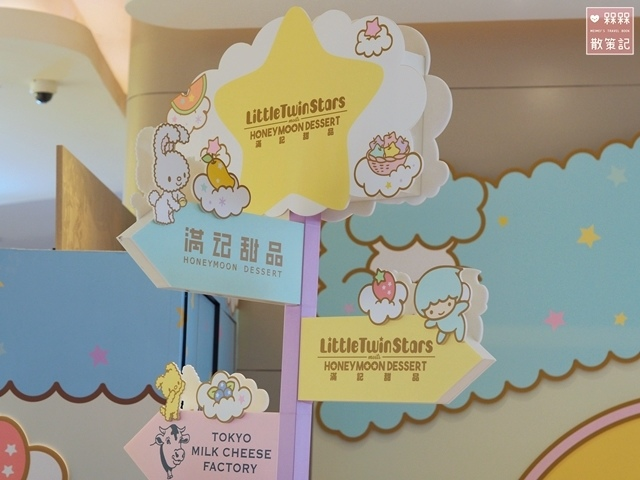 滿記甜品 x Little Twin Stars 手造甜品屋