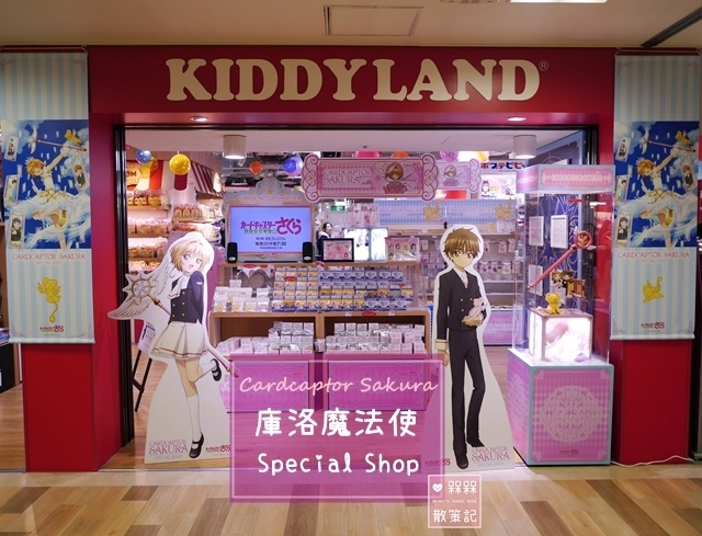 庫洛魔法使專賣店KIDDY LAND 庫洛魔法使SPECIAL SHOP