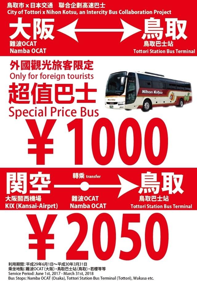 大阪鳥取1000日幣巴士