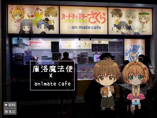 庫洛魔法使透明牌篇主題咖啡廳