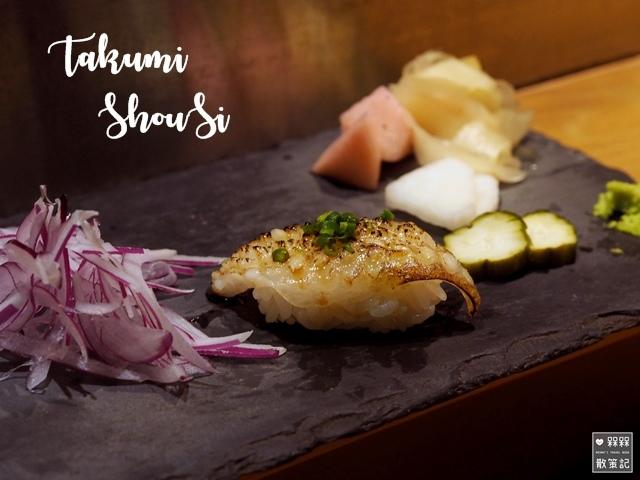 匠壽司無菜單料理