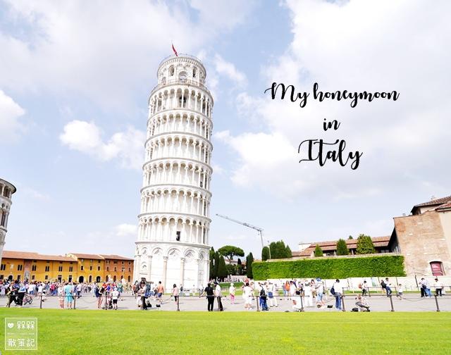 義大利濃晴蜜義浪漫之旅