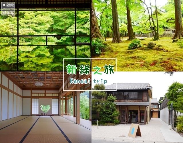 日本關西自由行京都新綠之旅