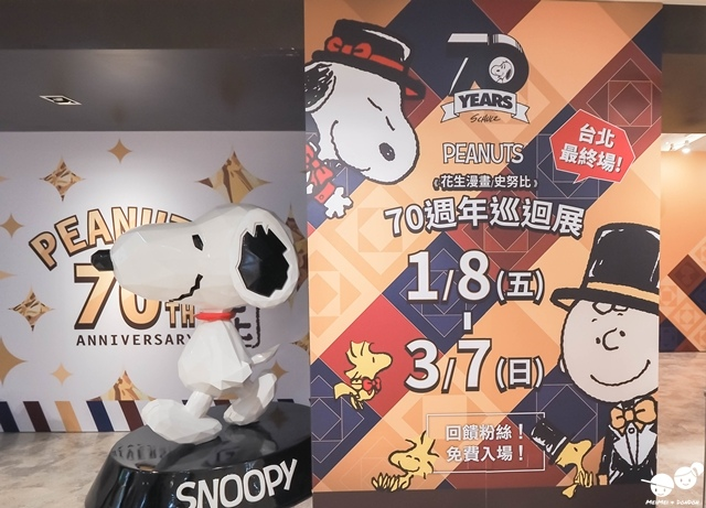 花生漫畫史努比Snoopy70週年巡迴特展