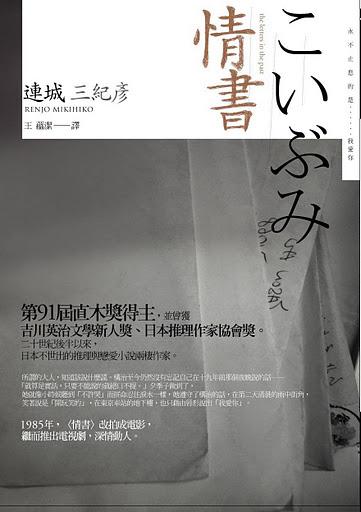 連城三紀彥-情書.jpg