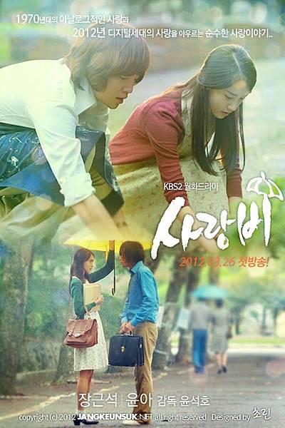 love-rain-korean-drama1
