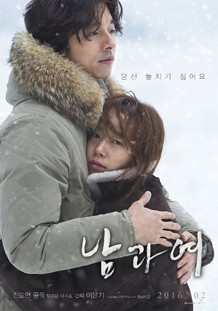 A_Man_and_A_Woman_Korean_Movie-p2_zpscfxrywm0.jpg