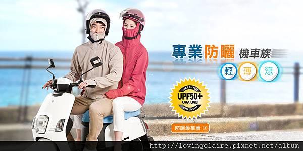 motorbike prevent sun