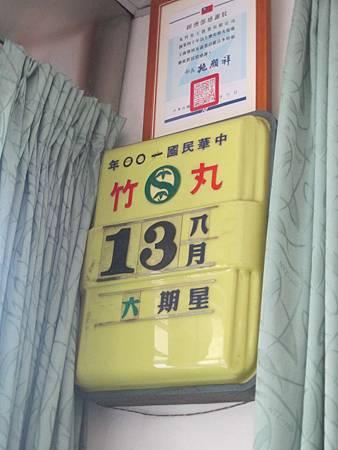新竹老字號化妝品 丸竹_7715.JPG