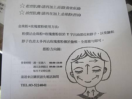 新竹老字號化妝品 丸竹_7738.JPG