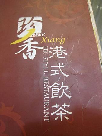 新竹美食-珍香港式飲茶餐廳_7609.JPG