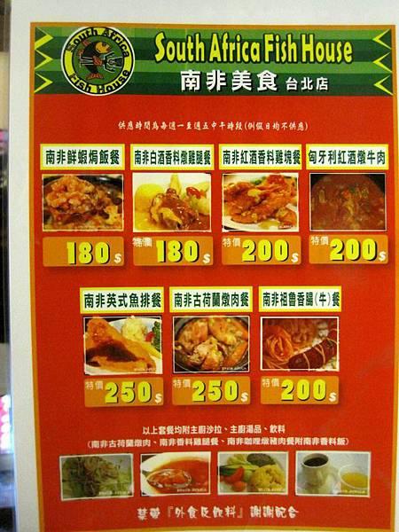 南非美食餐廳 台北店_9536.JPG