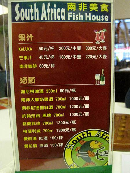 南非美食餐廳 台北店_9539.JPG