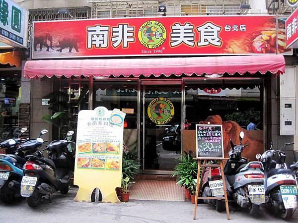 南非美食餐廳 台北店_9533.JPG