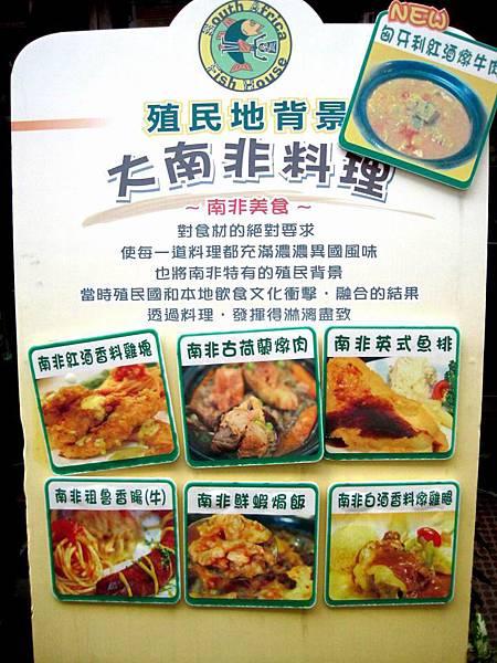 南非美食餐廳 台北店_9535.JPG