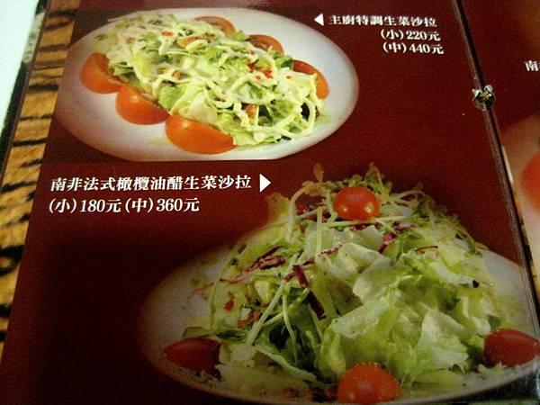 南非美食餐廳 台北店_9610.JPG