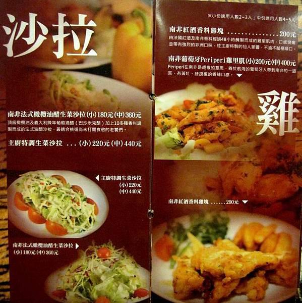 南非美食餐廳 台北店_9597.JPG