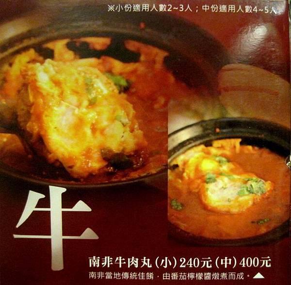 南非美食餐廳 台北店_9605.JPG