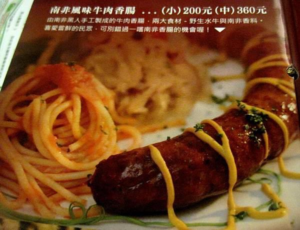 南非美食餐廳 台北店_9604.JPG