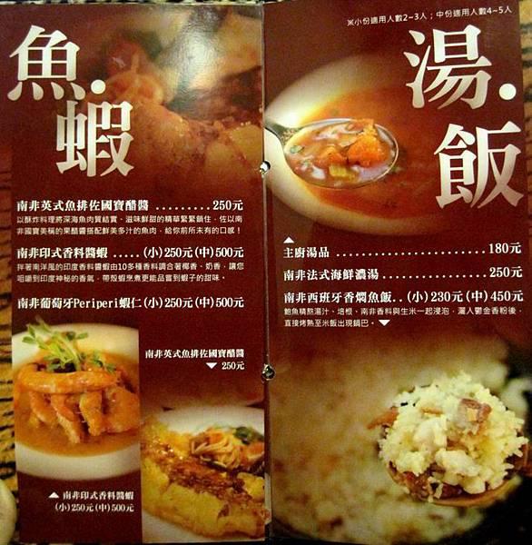南非美食餐廳 台北店_9600.JPG
