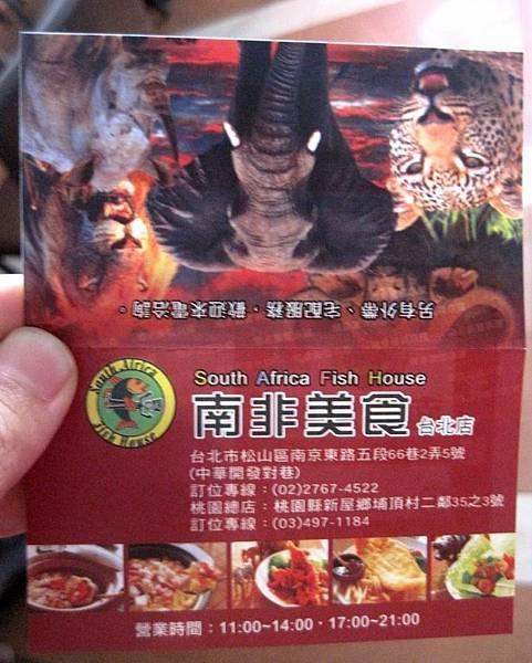 南非美食餐廳 台北店_9616.JPG