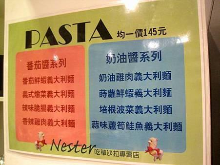 內湖美食-Nester吃草沙拉專賣店_9679.JPG