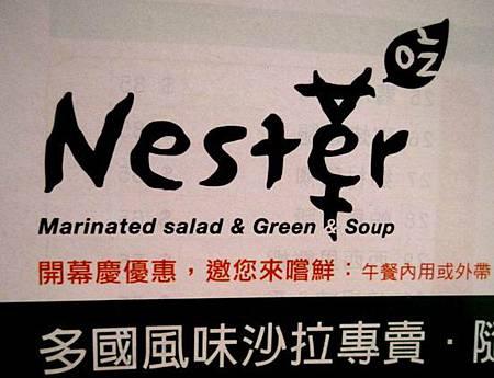 內湖美食-Nester吃草沙拉專賣店_9692.JPG