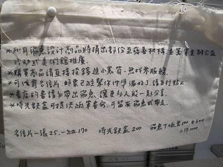 台南藝文空間-飛魚記憶美術館_9221.JPG