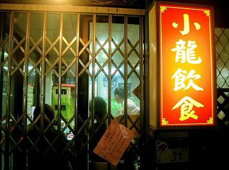八德路京華城附近的小龍飲食_1528.JPG