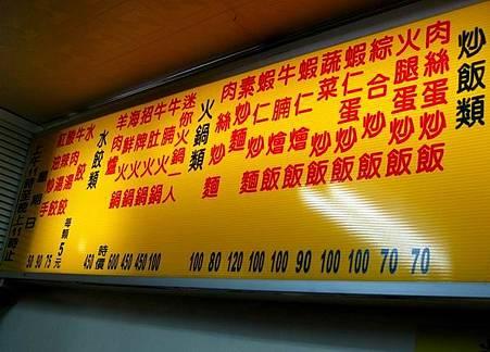 八德路京華城附近的小龍飲食_1498.JPG