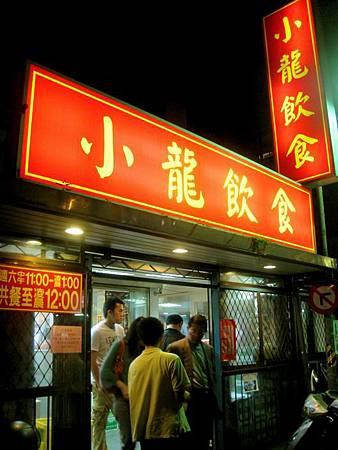 八德路京華城附近的小龍飲食_1527.JPG