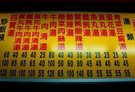 八德路京華城附近的小龍飲食_1499.JPG