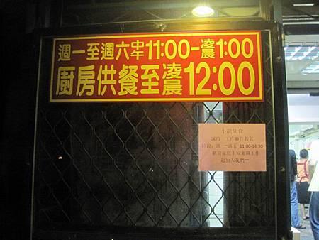 八德路京華城附近的小龍飲食_1524.JPG