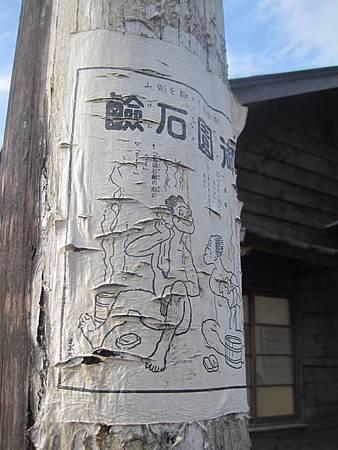 林口霧社街【塞德克巴萊片廠】_1015083981.JPG