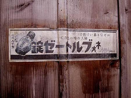 林口霧社街【塞德克巴萊片廠】_1015083974.JPG