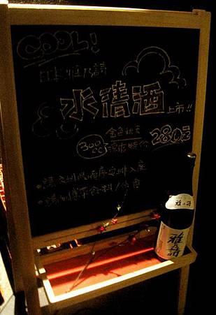東湖美食-精緻日式關東煮居酒屋【太鼓判】_3168.JPG