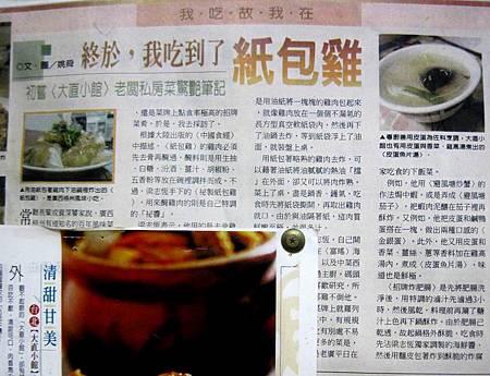 大直港式美食【大直小館】麥兜媽媽的秘製紙包雞_4733.JPG