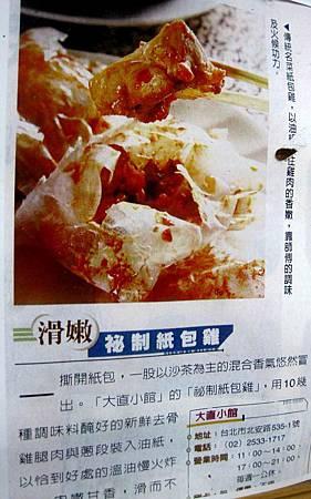 大直港式美食【大直小館】麥兜媽媽的秘製紙包雞_4736.JPG