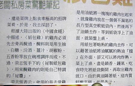 大直港式美食【大直小館】麥兜媽媽的秘製紙包雞_4734.JPG