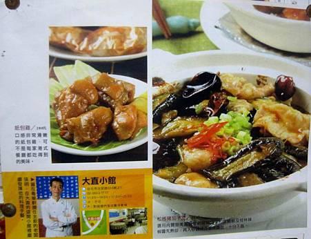 大直港式美食【大直小館】麥兜媽媽的秘製紙包雞_4735.JPG
